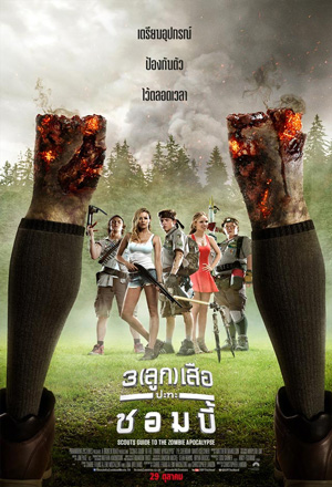 Scouts Guide to the Zombie Apocalypse 3ลูกเสือปะทะซอมบี้