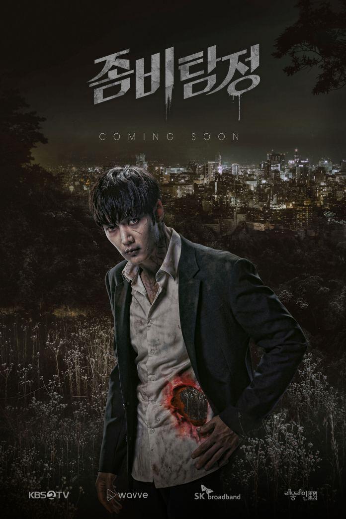 Zombie Detective (ซอมบี้นักสืบ)
