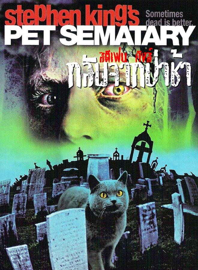 หนังPET SEMATARY (1989)