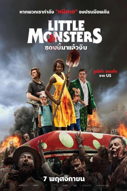 รีวิวหนัง Little Monsters